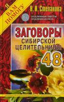 Степанова Наталья Заговоры сибирской целительницы. Вып. 48 (пер.) 978-5-386-13347-4