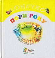 Олексієнко Л. Пори року 966-8761-59-6