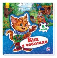 Новицький Є.В. Світ казки: Кіт у чоботях. (картонка) 978-966-747-959-6