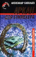 Александр Савельев Аркан для букмекера 5-264-00396-3