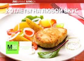 Редактор Полетаева Наталья Котлеты на любой вкус 978-5-8029-2374-0