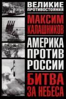 Максим Калашников Битва за небеса 5-17-018509-х, 5-271-06343-7