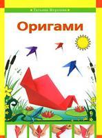 Татьяна Морозова Оригами 978-5-699-25569-6