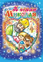 Золотник Ольга Василівна Я чекаю Миколая. Альбом-розмальовка. 966-692-779-9