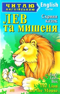 Лев та мишеня = The Lion and the Mouse 978-966-498-434-5