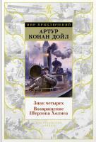 Артур Конан Дойл Знак Четырех. Возвращение Шерлока Холмса 978-5-389-08292-2