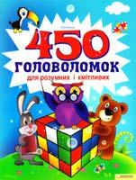 Блоха Юлія 450 головоломок для розумних і кмітливих 978-966-14-1332-9