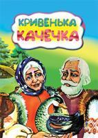 Іщук Максим Леонідович, ПП Кривенька качечка. Казка. 978-966-10-3215-5