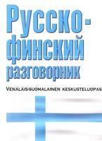 сост. Е.И. Лазарева Русско-финский разговорник 978-5-17-019766-8