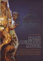 Николишин Ю. Храми древнього Львова 978-966-8256-90-5