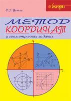 Возняк Ольга Григорівна Метод координат у геометричних задачах. Навчальний посібник 978-966-10-3232-2
