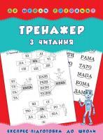 Леонова Н. Тренажер з читання 978-966-284-179-4