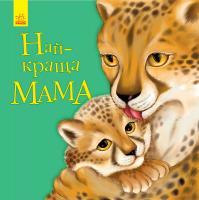 Каспарова Юлія Улюбленому малюкові. Найкраща мама 978-617-09-5559-3