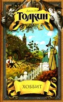 Толкин Джон Р.Р. Хоббит 5-17-007530-8