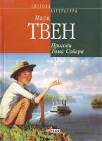 Твен Пригоди Тома Сойєра(м) 966-03-2655-6
