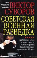 Суворов Виктор Советская военная разведка. Как работала самая могущественная и самая закрытая разведывательная организация ХХ века 978-5-98124-692-0