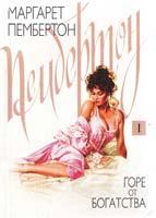 Пембертон Маргарет Горе от богатства: Роман. В 2-х кн. Кн. 1 5-237-05202-9