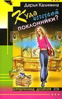 Дарья Калинина Куда исчезают поклонники? 978-5-699-31413-3