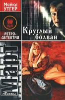 Михаил Март Круглый болван 978-5-17-044379-6, 978-5-271-18510-6