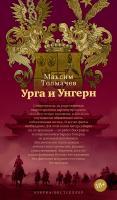Толмачев Максим Урга и Унгерн 978-5-389-15997-6