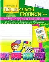 Федієнко Василь Першокласні прописи. Ч. 2 978-966-429-120-7