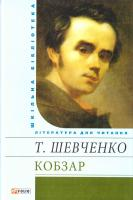 Шевченко Тарас Кобзар 978-966-03-6102-7
