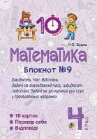 Будна Наталя Олександрівна Математика. 4 клас. Зошит №9. Швидкість Час. Відстань. 2005000007491