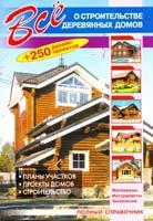 Сост. В.И. Рыженко Всё о строительстве деревянных домов 978-5-488-02212-6