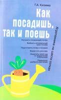 Кизима Галина Как посадишь, так и поешь. Агротехника на шести сотках 978-5-17-042059-9