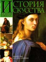 Верман Карл История искусства всех времен и народов 5-17-005874-8, 5-271 -02340-0