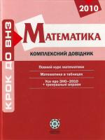 Укладачі Каплун О. І., Роганін О. М. Математика. Комплексний довідник 978-966-2342-12-3