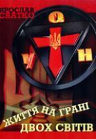 Сватко Ярослав Життя на грані двох світів 966-7893-78-2