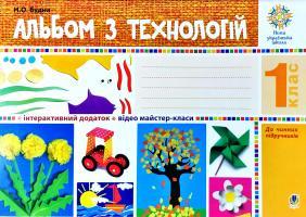 Будна Наталя Олександрівна Альбом з технологій. 1 клас.НУШ 978-966-10-5447-8