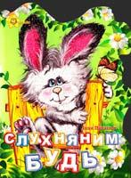 Панасюк Інна Слухняним будь. (картонка) 978-966-131-080-2