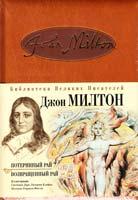 Милтон Джон Потерянный рай. Возвращенный рай 978-5-699-38010-7