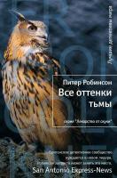 Робинсон Питер Все оттенки тьмы 978-5-389-04890-4