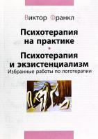 Франкл Виктор Психотерапия на практике ; Психотерапия и экзистенциализм: Избранные работы по логотерапии 978-966-74-3331-4