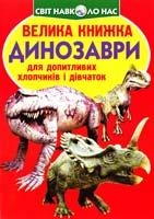 Зав'язкін Олег ВЕЛИКА КНИЖКА. ДИНОЗАВРИ 978-617-08-0411-2