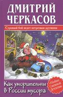 Дмитрий Черкасов Как уморительны в России мусора 5-17-028129-3