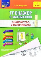 Квартник Тетяна Тренажер з математики. Знайомство з величинами. 1 клас 978-617-7660-32-2