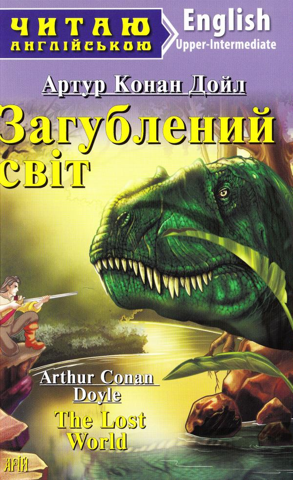Конан Дойл Артур Загублений світ. The Lost World