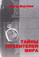 Медиков Виктор Тайны правителей мира. Монография 987-5-903558-03-2