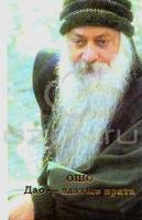 Ошо (Бхагаван Шри Раджниш) Дао - златые врата 5-7135-0046-3