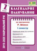 Жаркова І. Календарне планування(за програмою Р. Шияна). 2 клас (І семестр) 2019-2020 н.р. 978-966-07-3481-4