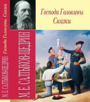 Салтыков-Щедрин Михаил Господа Головлевы. Сказки 978-966-338-733-8