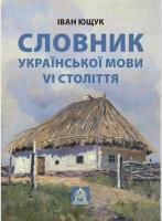 Ющук Іван Словник української мови VІ століття 978-617-664-163-6