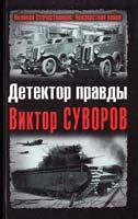 Детектор правды Виктор Суворов 978-5-9955-0228-9