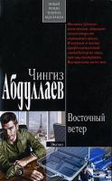 Чингиз Абдуллаев Восточный ветер 978-5-699-26509-1