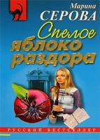 Марина Серова Спелое яблоко раздора 5-699-16939-3