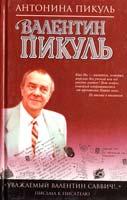 Антонина Пикуль Уважаемый Валентин Саввич!..» Письма к писателю 5-7838-0358-8
